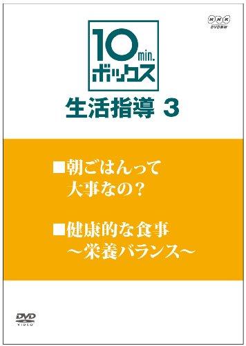 10min.ボックス 生活指導 Vol.3 [DVD]