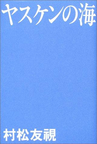 ヤスケンの海の詳細を見る