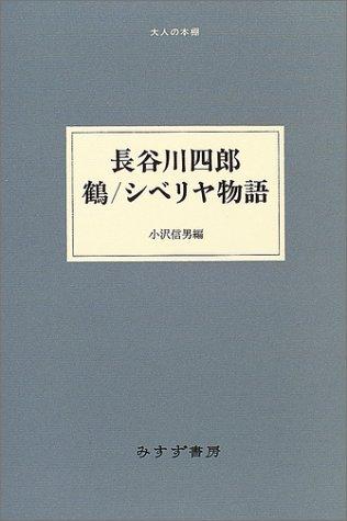 長谷川四郎 鶴/シベリア物語 (大人の本棚)の詳細を見る