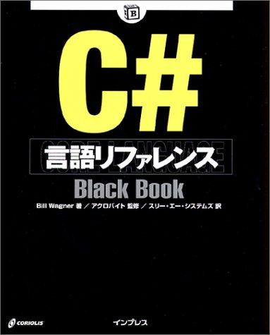 C# 言語リファレンス Black Book (Black Bookシリーズ)