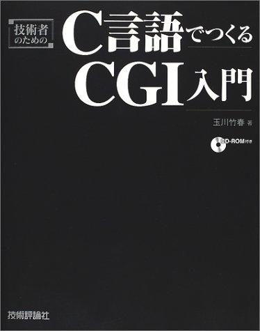 技術者のためのC言語でつくるCGI入門