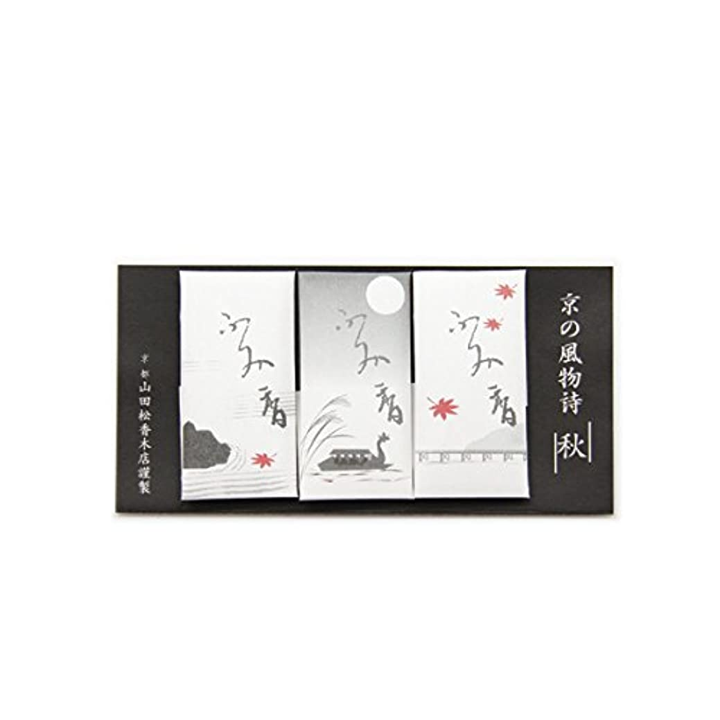 文香 京の風物詩 秋