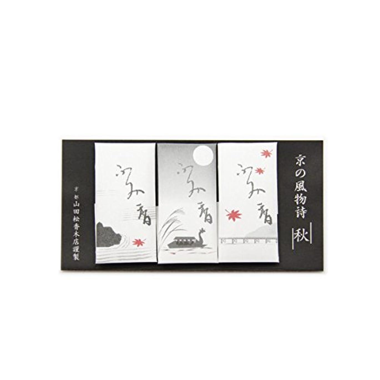 侵入する批判的に専制文香 京の風物詩 秋