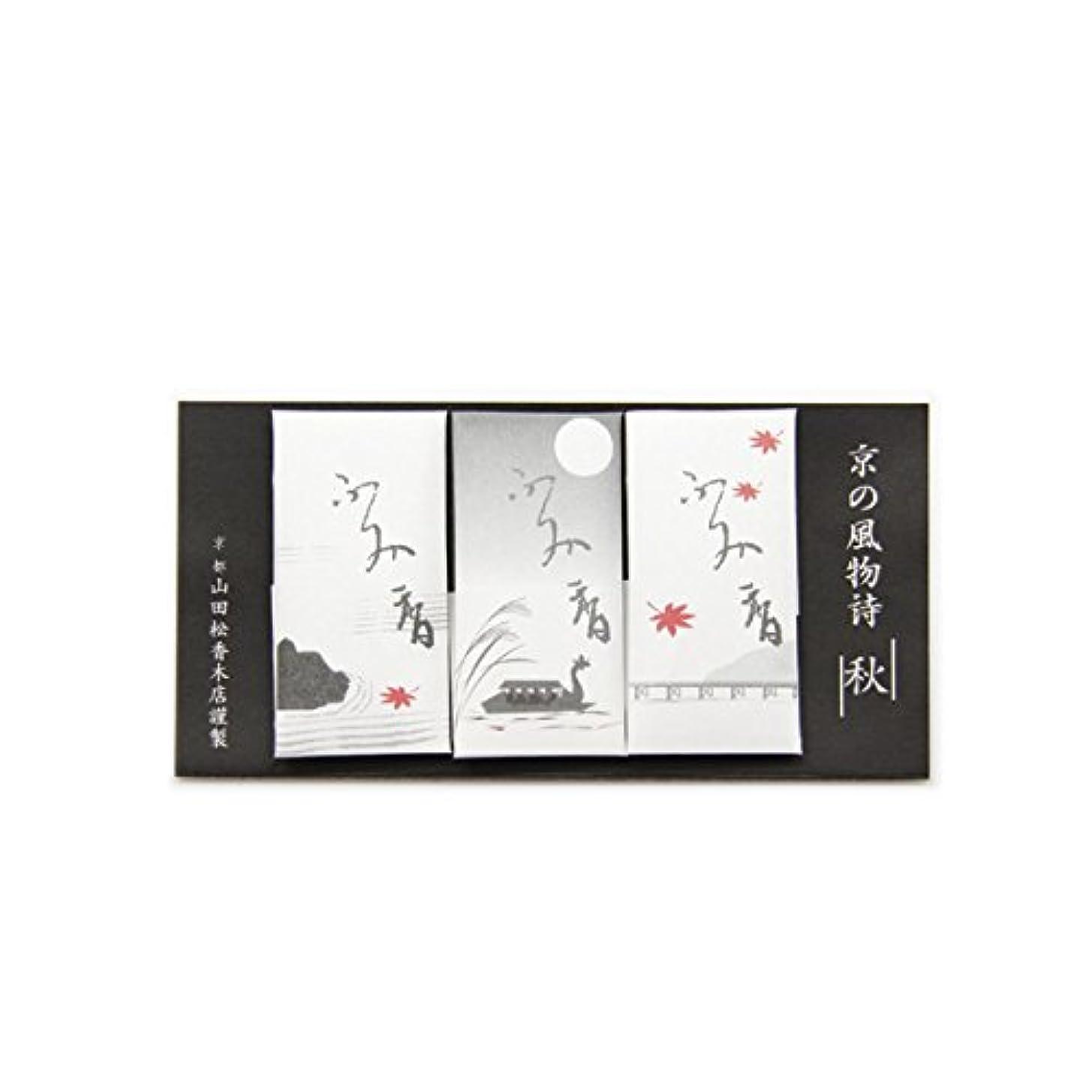 エンドウ暖炉横文香 京の風物詩 秋