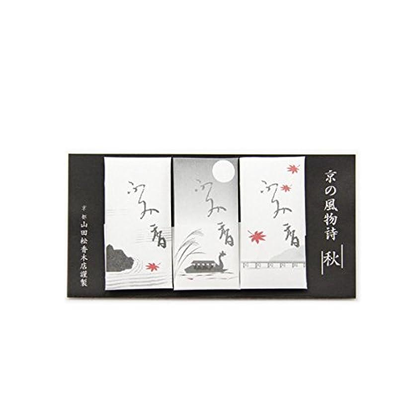 神秘充実電子文香 京の風物詩 秋