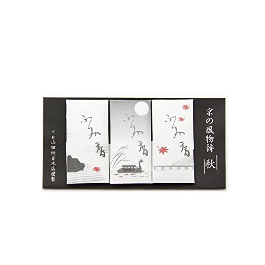 ストレスの多い重要性スペル文香 京の風物詩 秋