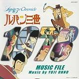 ミュージックファイル・シリーズ ルパン三世クロニクル ルパン三世 1978 MUSIC FILE