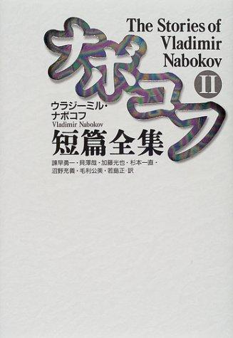 ナボコフ短篇全集〈2〉の詳細を見る