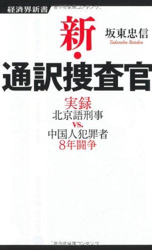 新・通訳捜査官 (経済界新書)