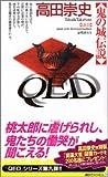 QED 鬼の城伝説 (講談社ノベルス)