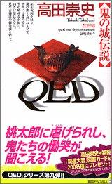 QED 鬼の城伝説 (講談社ノベルス)の詳細を見る