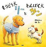 もうどう犬リーとわんぱく犬サン (PHPにこにこえほん)