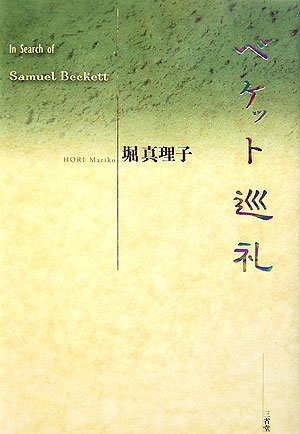 ベケット巡礼―In Search of Samuel Beckett