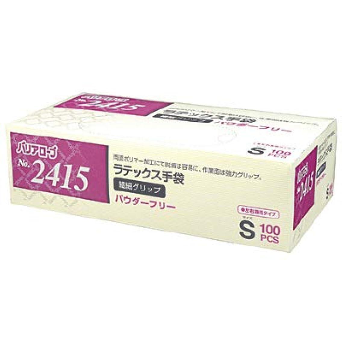 【ケース販売】 バリアローブ №2415 ラテックス手袋 繊細グリップ (パウダーフリー) S 2000枚(100枚×20箱)