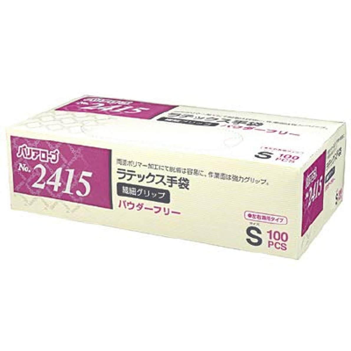 符号ファイル【ケース販売】 バリアローブ №2415 ラテックス手袋 繊細グリップ (パウダーフリー) S 2000枚(100枚×20箱)