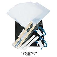 連だこセット 10連凧 白 RK-2 200-348
