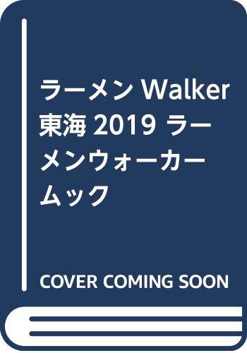 ラーメンWalker東海2019 ラーメンウォーカームック