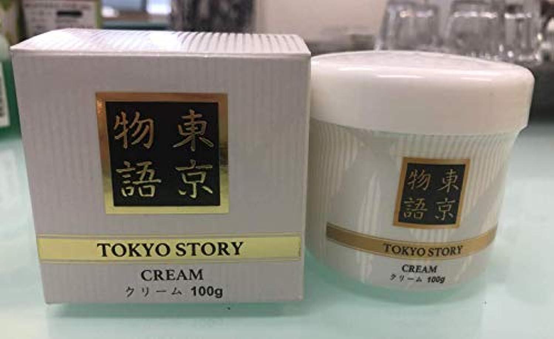 東京物語 クリーム