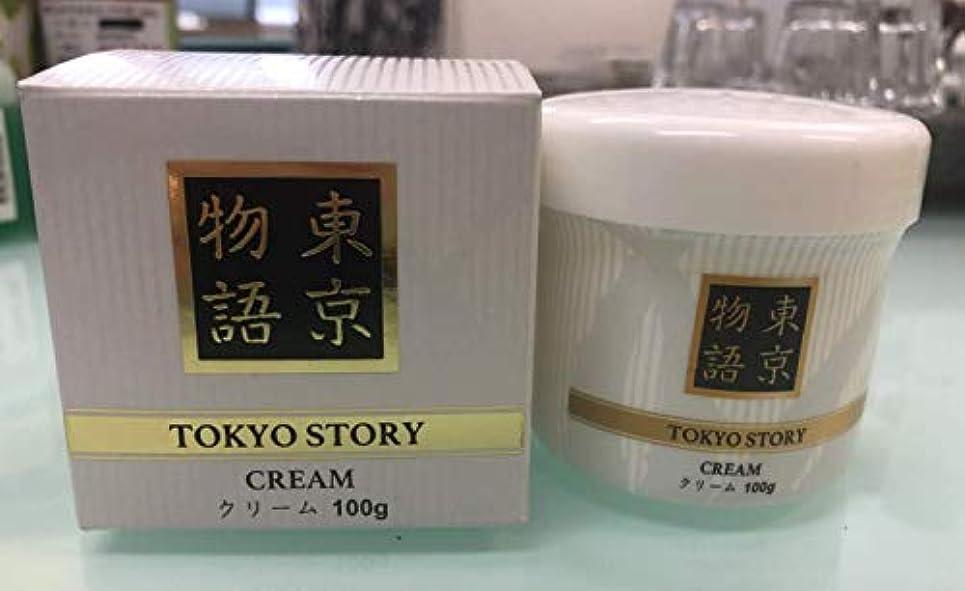 満了退院雄大な東京物語 クリーム