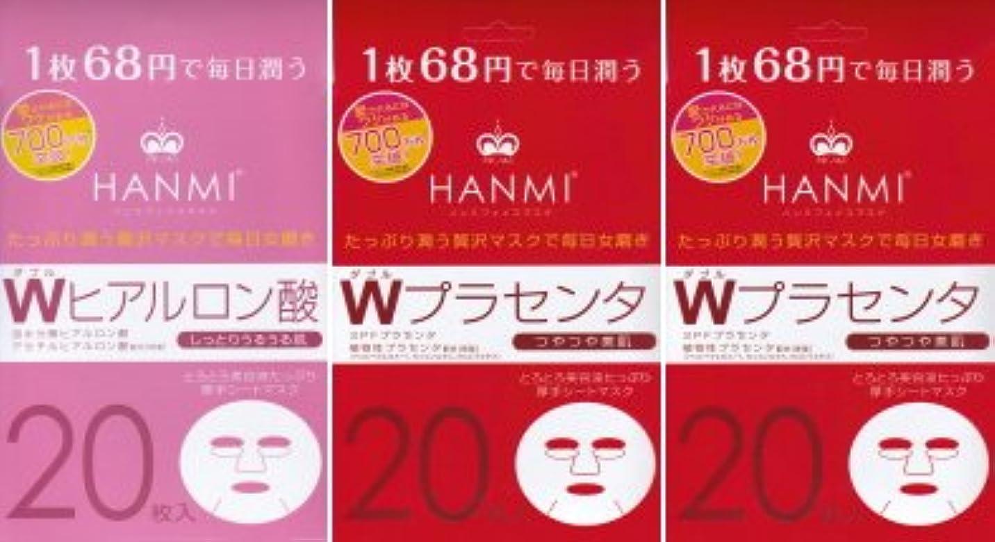 有益在庫しわMIGAKI ハンミフェイスマスク「Wヒアルロン酸×1個」「Wプラセンタ×2個」の3個セット