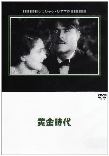 黄金時代 [DVD]