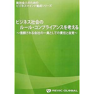 ビジネス社会のルール・コンプライアンスを考える ~信頼される会社の一員としての責任と自覚~ [DVD]