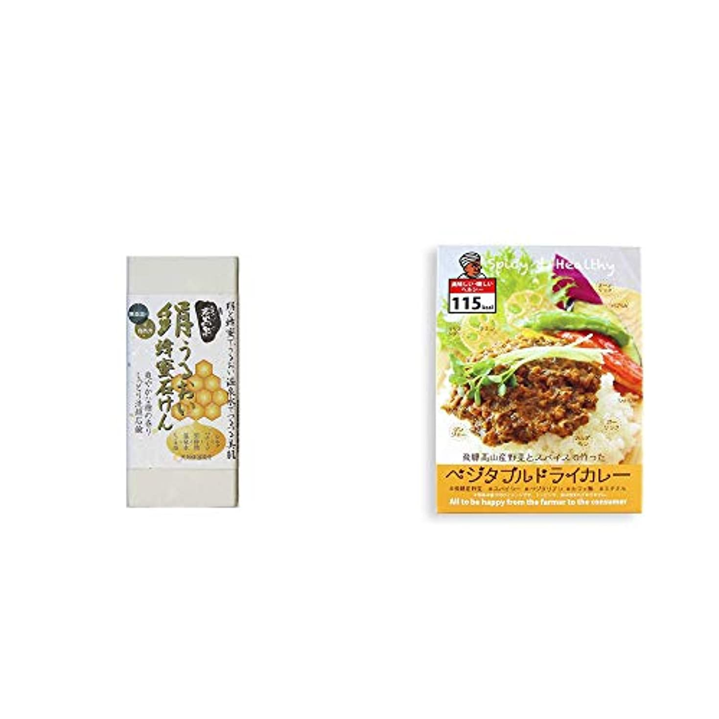 ヒューズ芸術的欠員[2点セット] ひのき炭黒泉 絹うるおい蜂蜜石けん(75g×2)?飛騨産野菜とスパイスで作ったベジタブルドライカレー(100g)