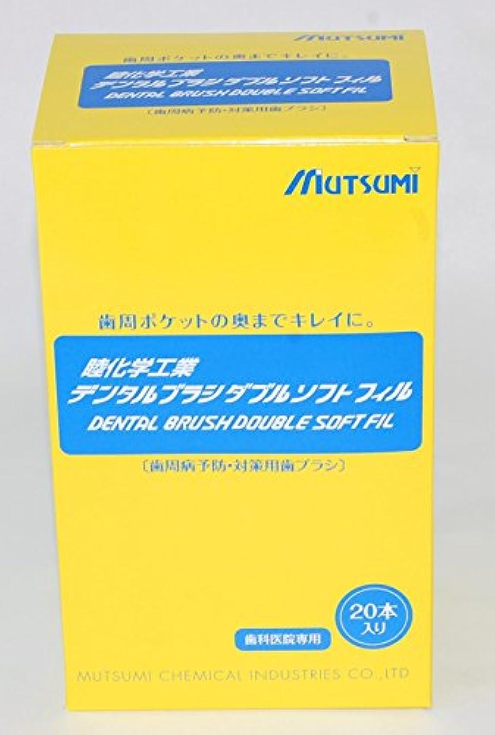遠征警戒なんとなく歯科医院専用歯ブラシ ダブルソフトフィル 1箱(20本入)