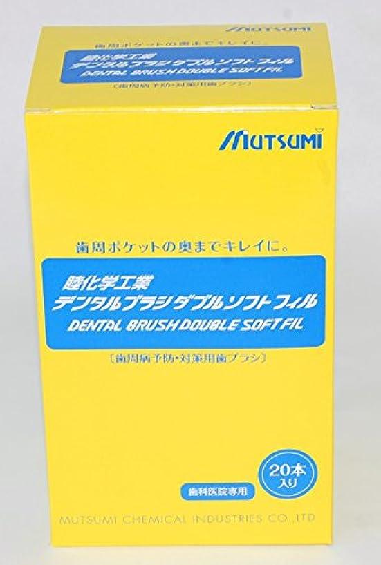 ステレオタイプ治安判事モート歯科医院専用歯ブラシ ダブルソフトフィル 1箱(20本入)