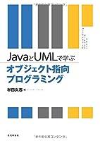JavaとUMLで学ぶ オブジェクト指向プログラミング
