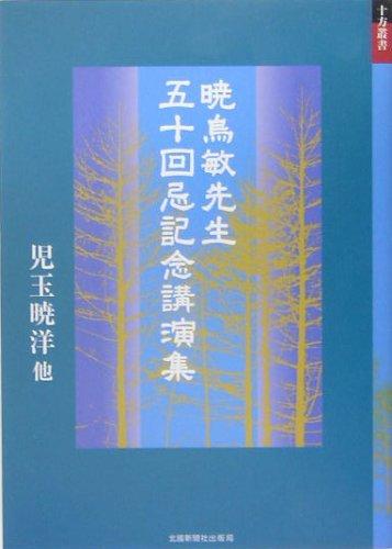 [画像:暁烏敏先生五十回忌記念講演集 (十方叢書)]