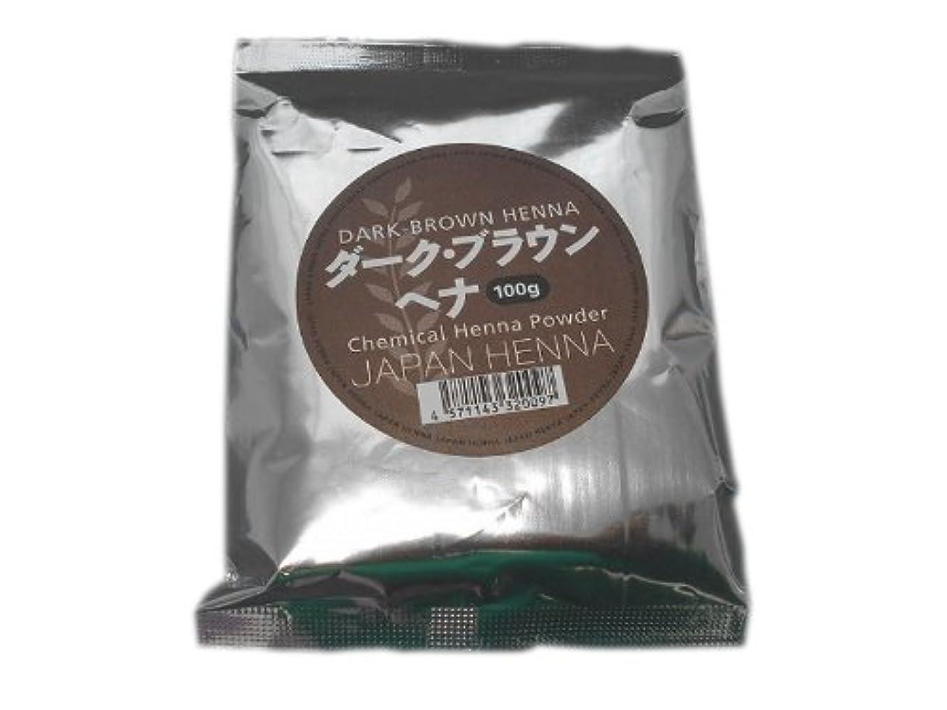 火山学ゴミ箱を空にする否定するジャパンヘナ ダークブラウン 100g