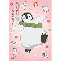 「おこしやす、ちとせちゃん」Vol.1