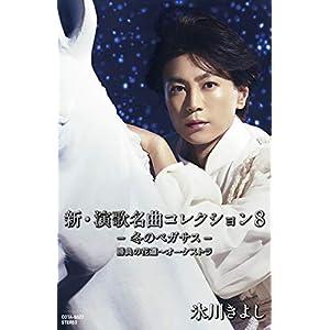 新・演歌名曲コレクション8-冬のペガサス-勝負の花道~オーケストラ(Bタイプ)