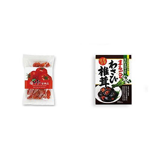 [2点セット] 朝どり 塩とまと甘納豆(150g)・まるごとわさび椎茸(200g)