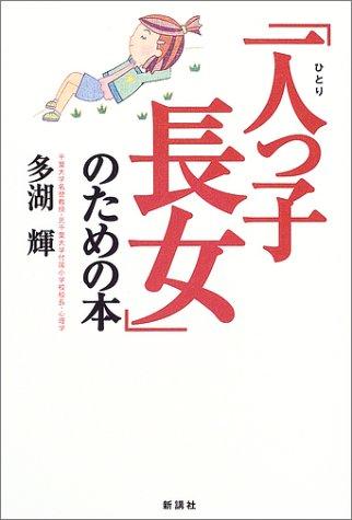「一人っ子長女」のための本の詳細を見る