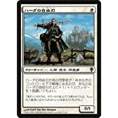 【MTG マジック:ザ・ギャザリング】ハーダの自由刃/HadaFreeblade【アンコモン】 WWK-007-UC 《ワールドウェイク》