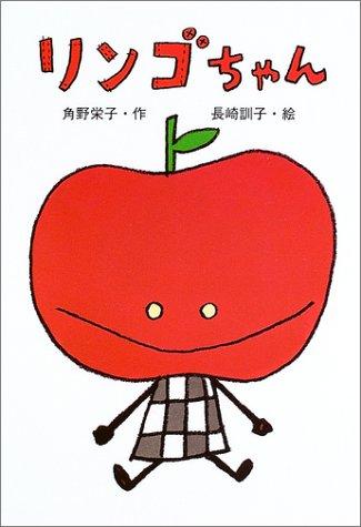 リンゴちゃん (おはなしボンボン)の詳細を見る