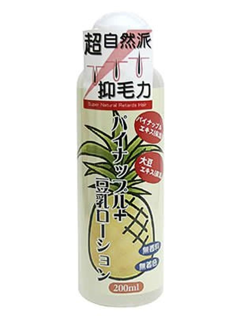 部分的にモンキー突破口ニーズ パイナップル+豆乳ローション