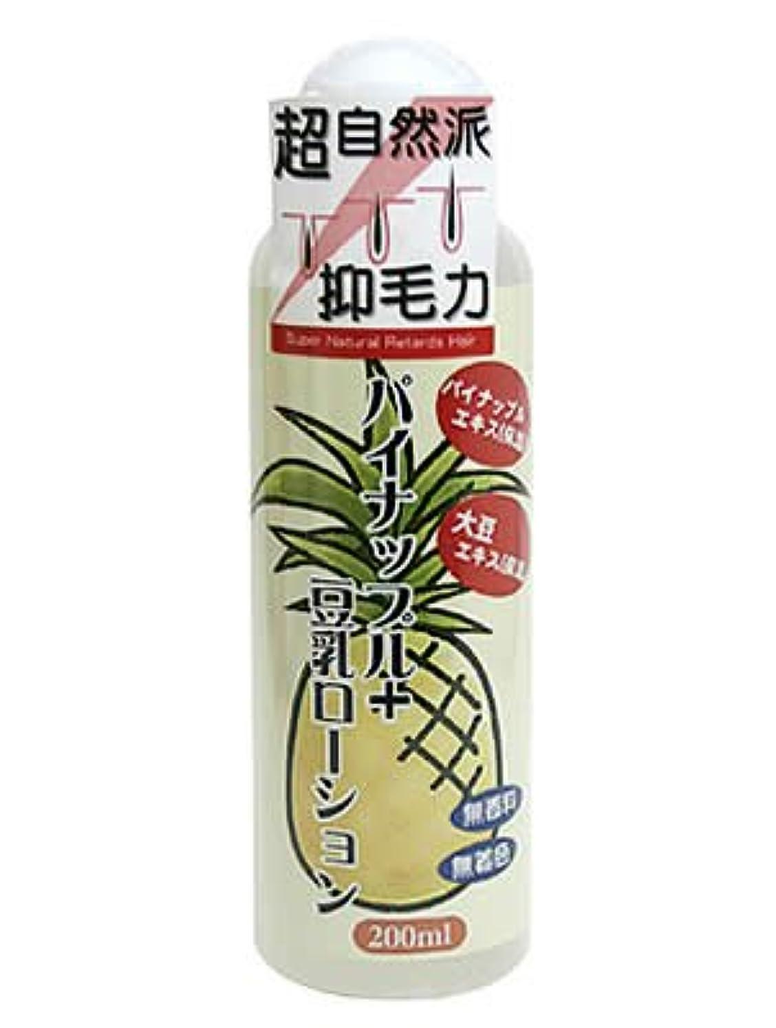 近く突撃パスタニーズ パイナップル+豆乳ローション
