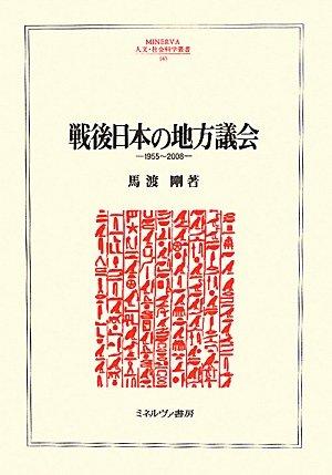 戦後日本の地方議会―1955‐2008 (MINERVA人文・社会科学叢書)の詳細を見る