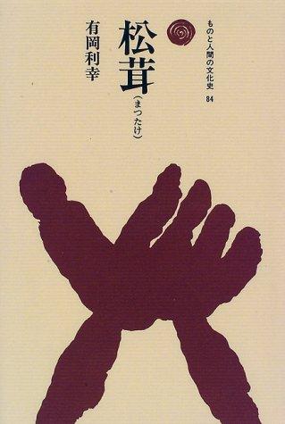 松茸 (ものと人間の文化史)