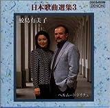 日本歌曲選集3
