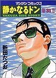 静かなるドン―Yakuza side story (第31巻) (マンサンコミックス)