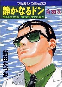 静かなるドン―Yakuza side story (第31巻) (マンサンコミックス)の詳細を見る