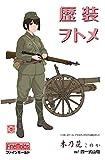 ファインモールド 1/35 歴装ヲトメシリーズ 木乃花 (このか) w/四一式山砲 プラモデル HC2