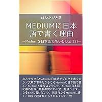 Mediumに日本語で書く理由: Mediumを日本語で楽しむ方法 (2)