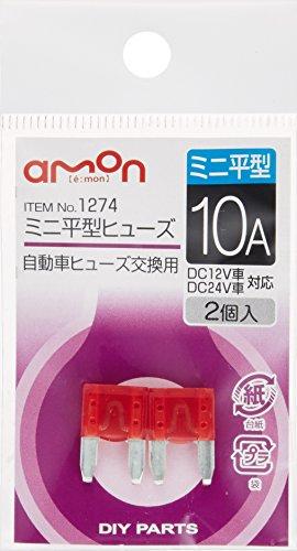 エーモン ミニ平型ヒューズ  10A 2個入 1274