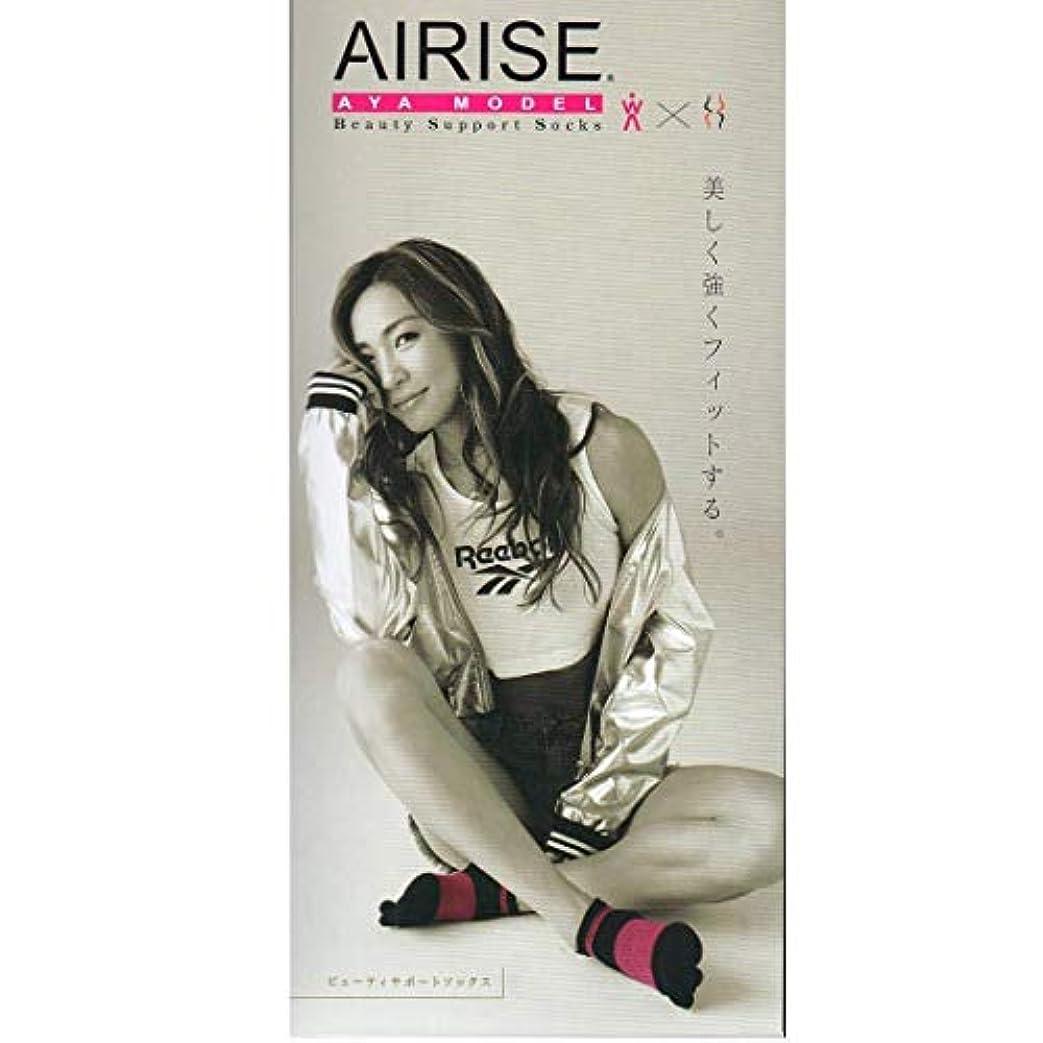 オプション委員長解くAIRISE AYA MODEL ( エアライズ アヤモデル )ビューティーサポートソックス