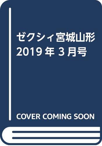 ゼクシィ宮城山形 2019年 3月号 【特別付録】ミッキー&ミニー家計管理マルチケース